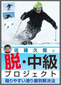 6-佐藤久哉_DVDカバー最終0929